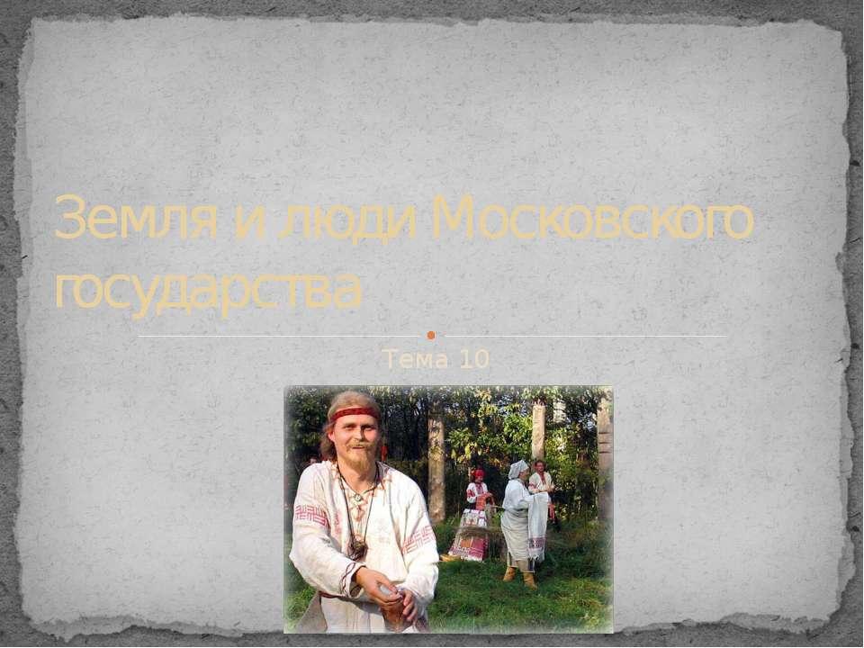 Спустя 100 лет после Куликовской битвы правнук Дмитрия Донского объединил под...