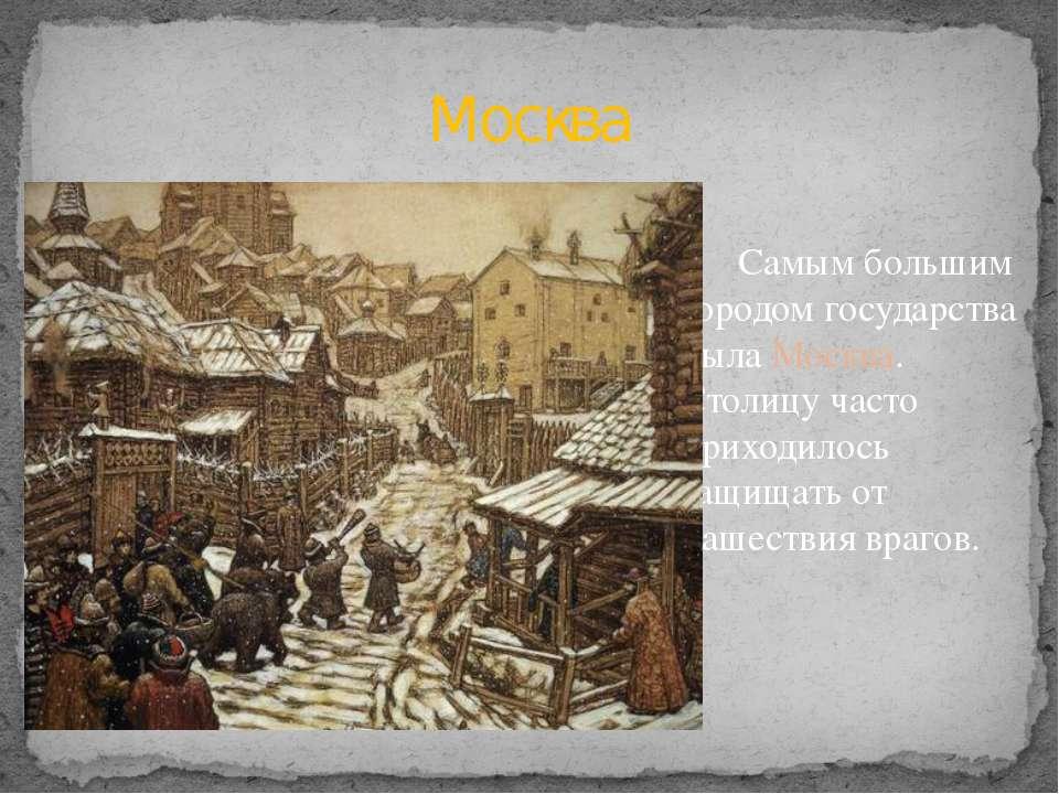 В мирное время около главной московской крепости – Кремля – на Красной площад...