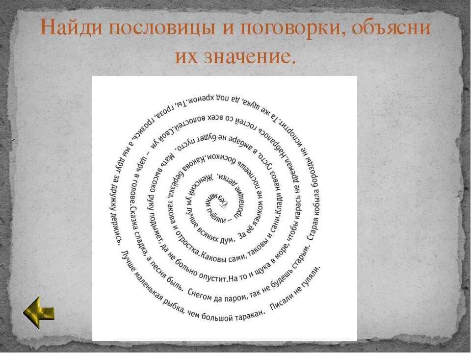 Перечисли жителей Московского государства. О каких достижениях и изобретениях...