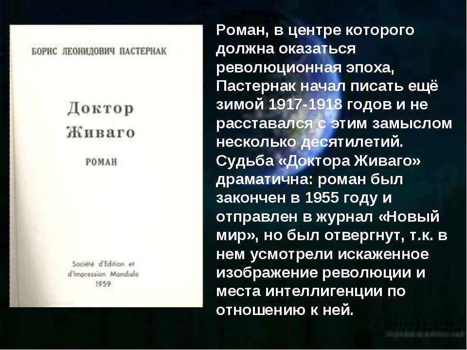 Роман, в центре которого должна оказаться революционная эпоха, Пастернак нача...