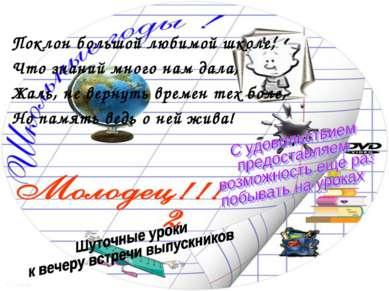 Поклон большой любимой школе, Что знаний много нам дала, Жаль, не вернуть вре...