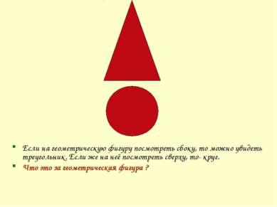 Если на геометрическую фигуру посмотреть сбоку, то можно увидеть треугольник....