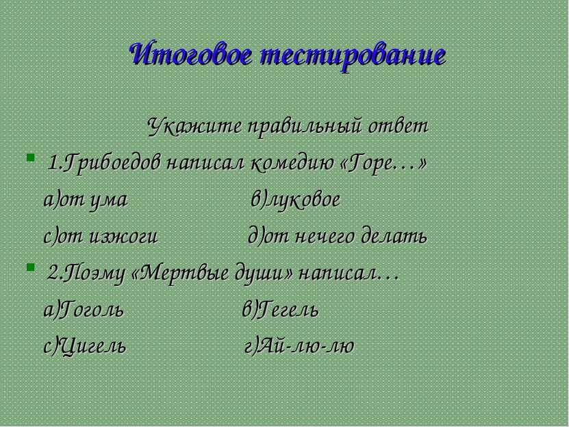 Итоговое тестирование Укажите правильный ответ 1.Грибоедов написал комедию «Г...