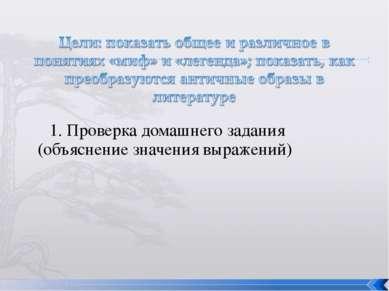 1. Проверка домашнего задания (объяснение значения выражений)