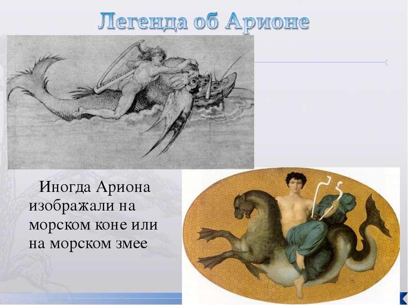 Иногда Ариона изображали на морском коне или на морском змее