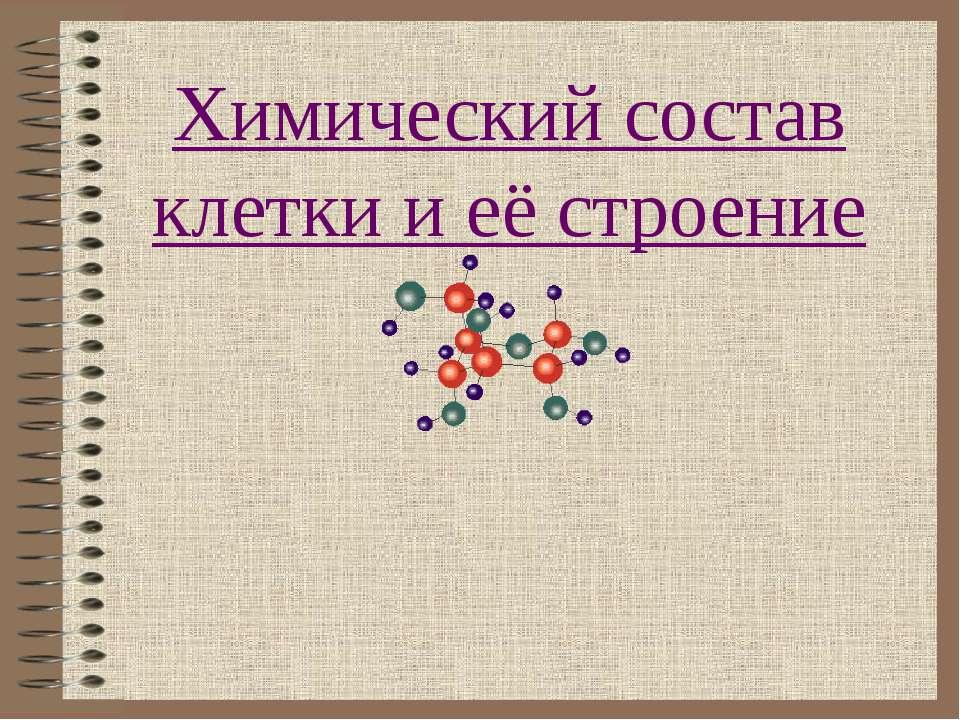 Химический состав клетки и её строение