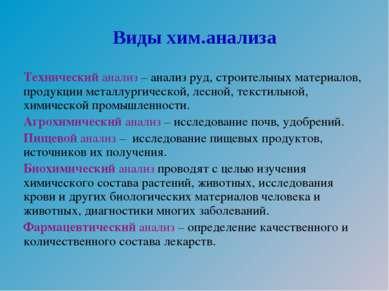 Виды хим.анализа Технический анализ – анализ руд, строительных материалов, пр...