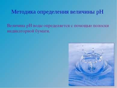 Величина рН воды определяется с помощью полоски индикаторной бумаги. Методика...