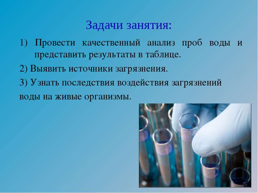 Задачи занятия: 1) Провести качественный анализ проб воды и представить резул...