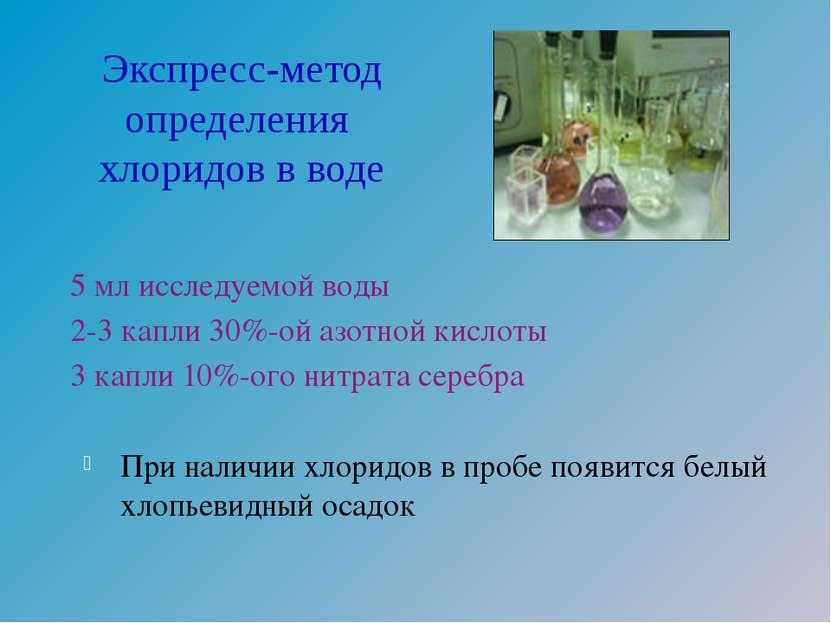5 мл исследуемой воды 2-3 капли 30%-ой азотной кислоты 3 капли 10%-ого нитрат...