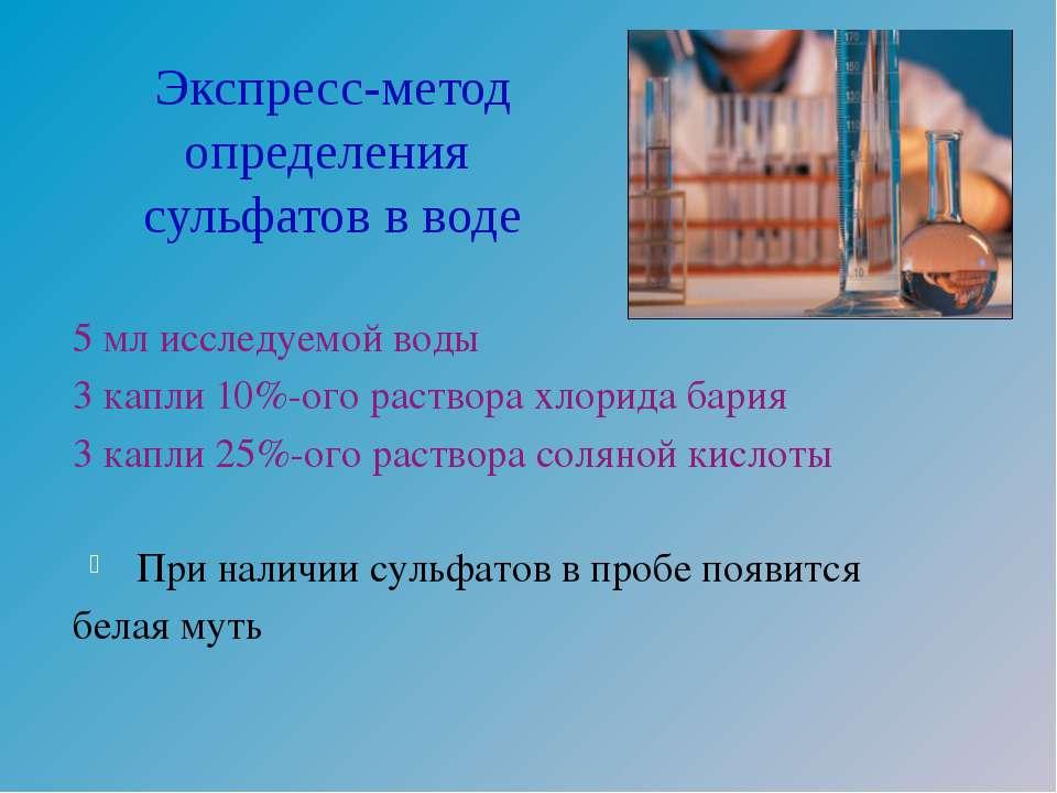 5 мл исследуемой воды 3 капли 10%-ого раствора хлорида бария 3 капли 25%-ого ...
