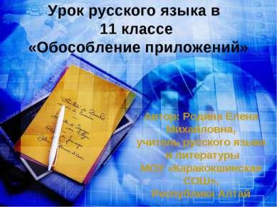 Урок русского языка в 11 классе «Обособление приложений» Автор: Родина Елена ...