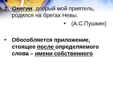 2. Онегин, добрый мой приятель, родился на брегах Невы. (А.С.Пушкин) Обособля...