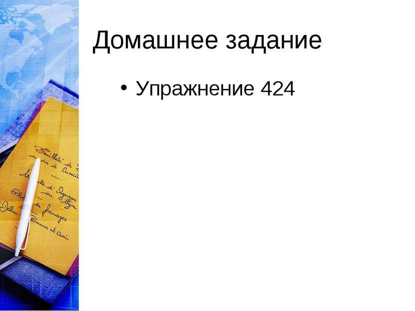 Домашнее задание Упражнение 424