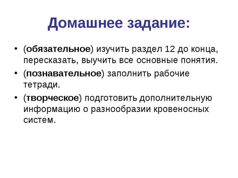 Домашнее задание: (обязательное) изучить раздел 12 до конца, пересказать, выу...