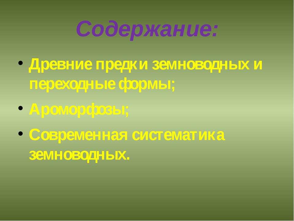 Содержание: Древние предки земноводных и переходные формы; Ароморфозы; Соврем...