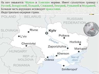 На юге омывается Чёрным и Азовским морями. Имеет сухопутную границу с Россией...