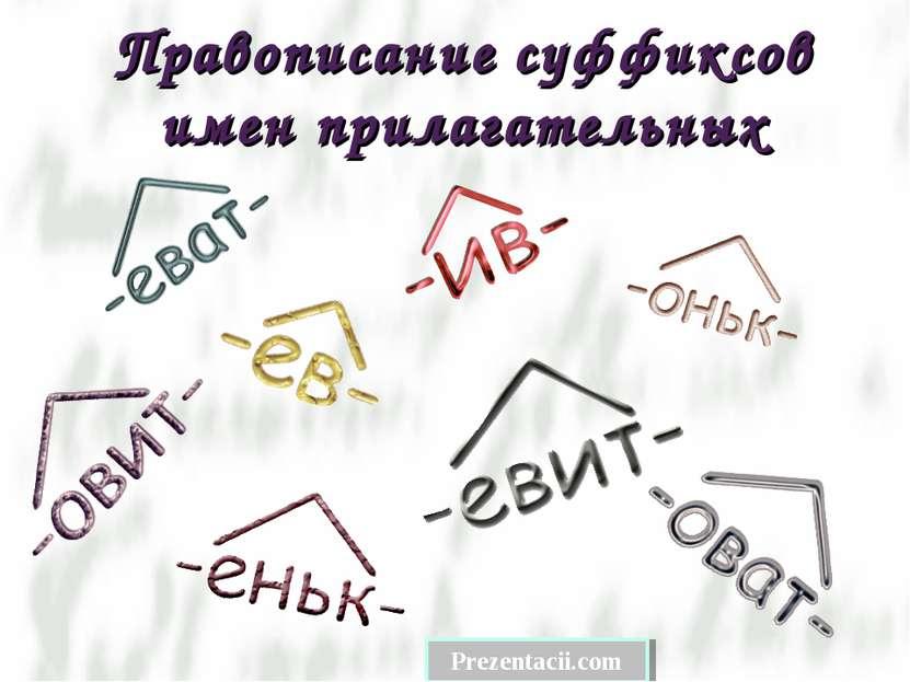 Правописание суффиксов имен прилагательных Prezentacii.com