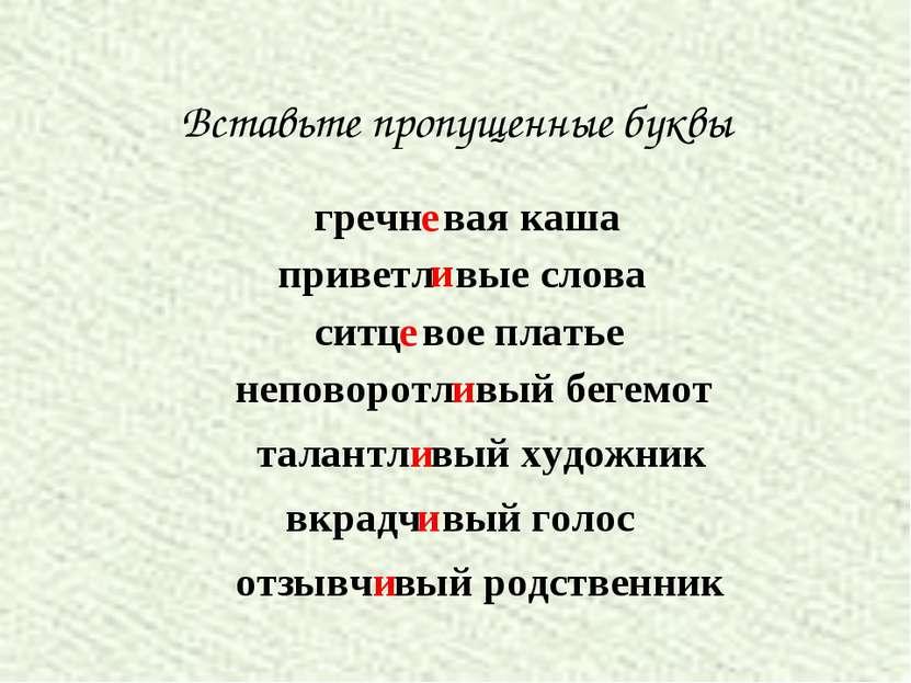 Вставьте пропущенные буквы гречн вая каша е приветл вые слова и ситц вое плат...