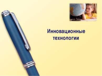 Инновационные технологии Гаврыш Светлана Васильевна сайт: http://g-sv.ru