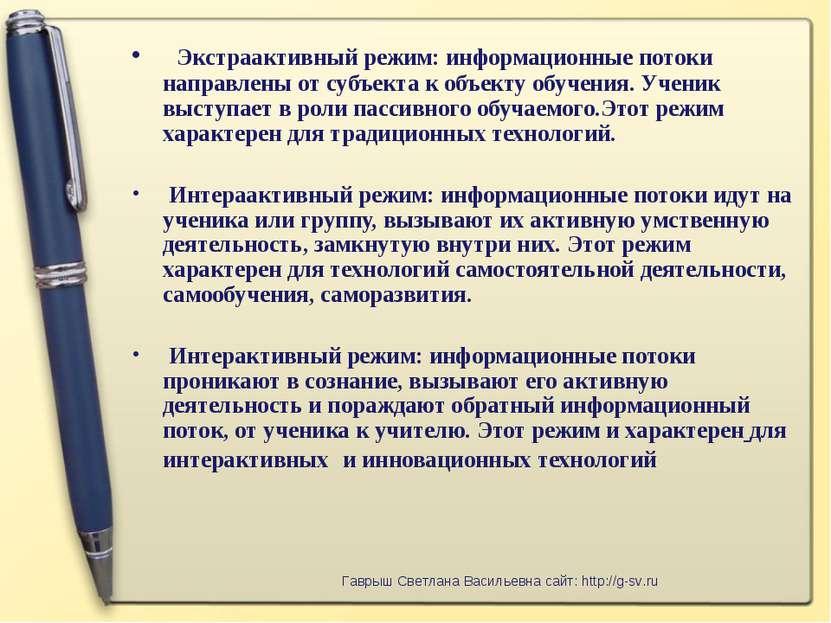 Экстраактивный режим: информационные потоки направлены от субъекта к объекту ...