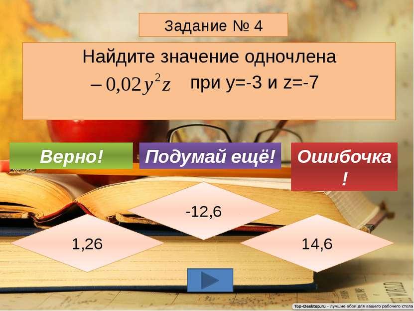 Найдите значение одночлена при y=-3 и z=-7 Задание № 4 -12,6 1,26 14,6 Подума...