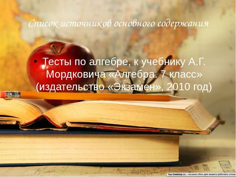 Список источников основного содержания Тесты по алгебре, к учебнику А.Г. Морд...