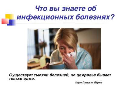 Что вы знаете об инфекционных болезнях? Существует тысячи болезней, но здоров...