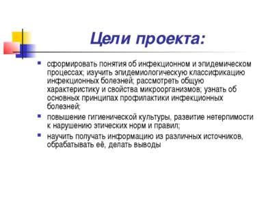 Цели проекта: сформировать понятия об инфекционном и эпидемическом процессах;...