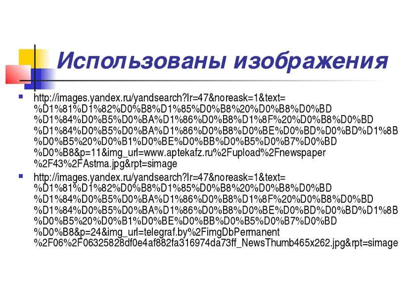 Использованы изображения http://images.yandex.ru/yandsearch?lr=47&noreask=1&t...