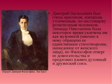 Дмитрий Васильевич был очень красивым, изящным, утонченным, по-настоящему рел...