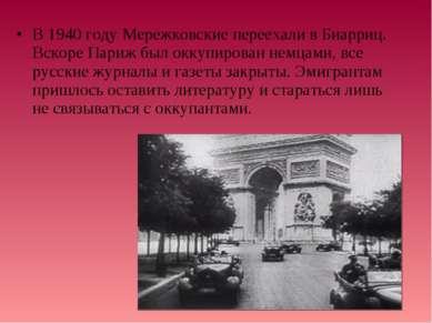 В 1940 году Мережковские переехали в Биарриц. Вскоре Париж был оккупирован не...
