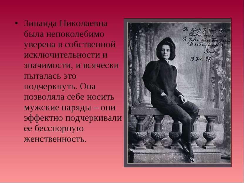Зинаида Николаевна была непоколебимо уверена в собственной исключительности и...