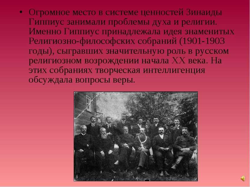 Огромное место в системе ценностей Зинаиды Гиппиус занимали проблемы духа и р...