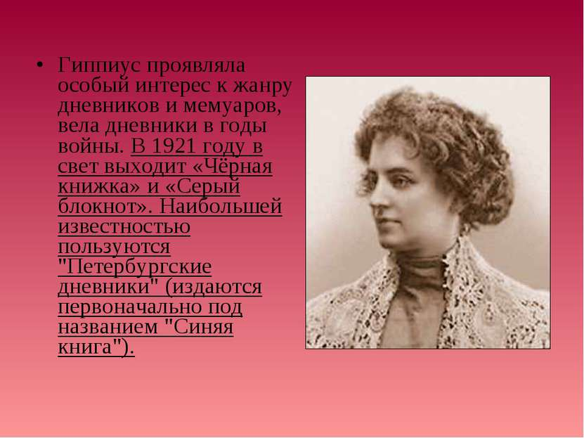 Гиппиус проявляла особый интерес к жанру дневников и мемуаров, вела дневники ...