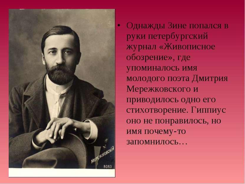 Однажды Зине попался в руки петербургский журнал «Живописное обозрение», где ...