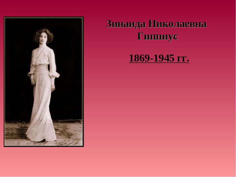 Зинаида Николаевна Гиппиус 1869-1945 гг.