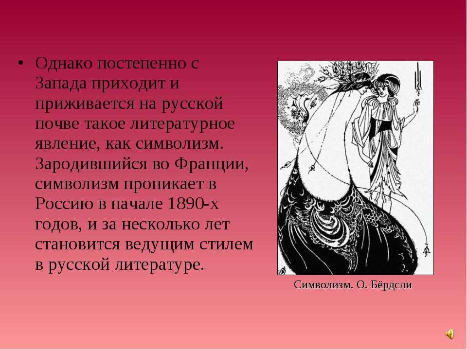 Однако постепенно с Запада приходит и приживается на русской почве такое лите...