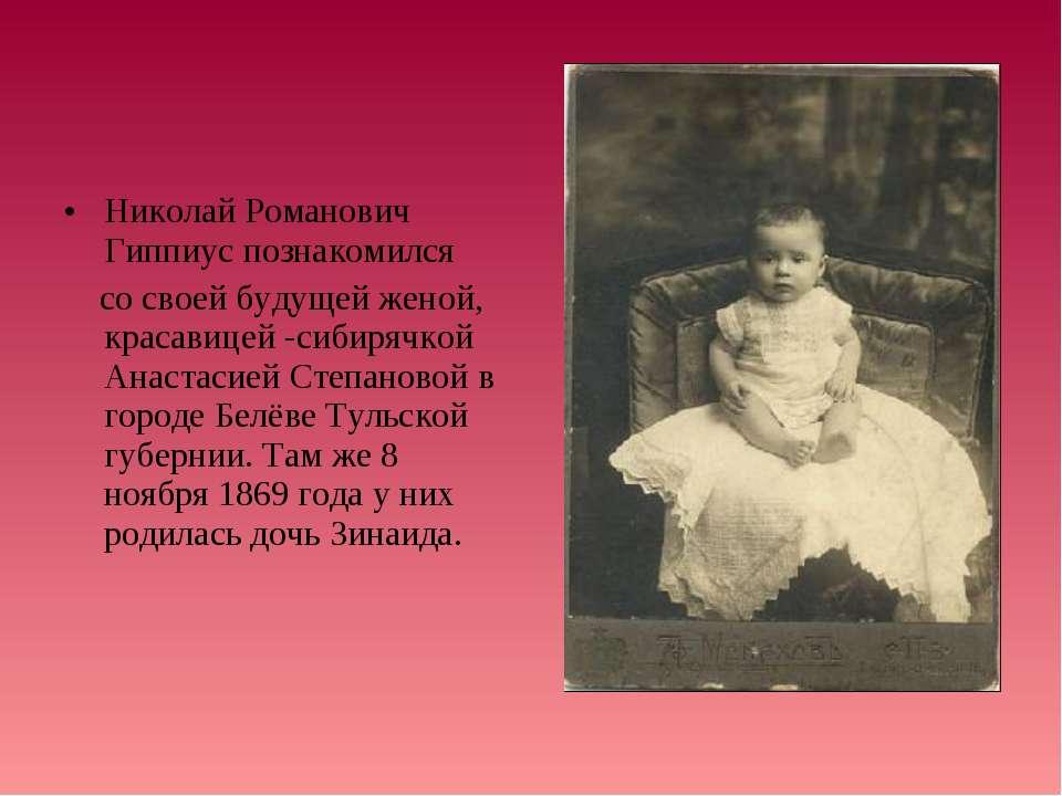 Николай Романович Гиппиус познакомился со своей будущей женой, красавицей -си...