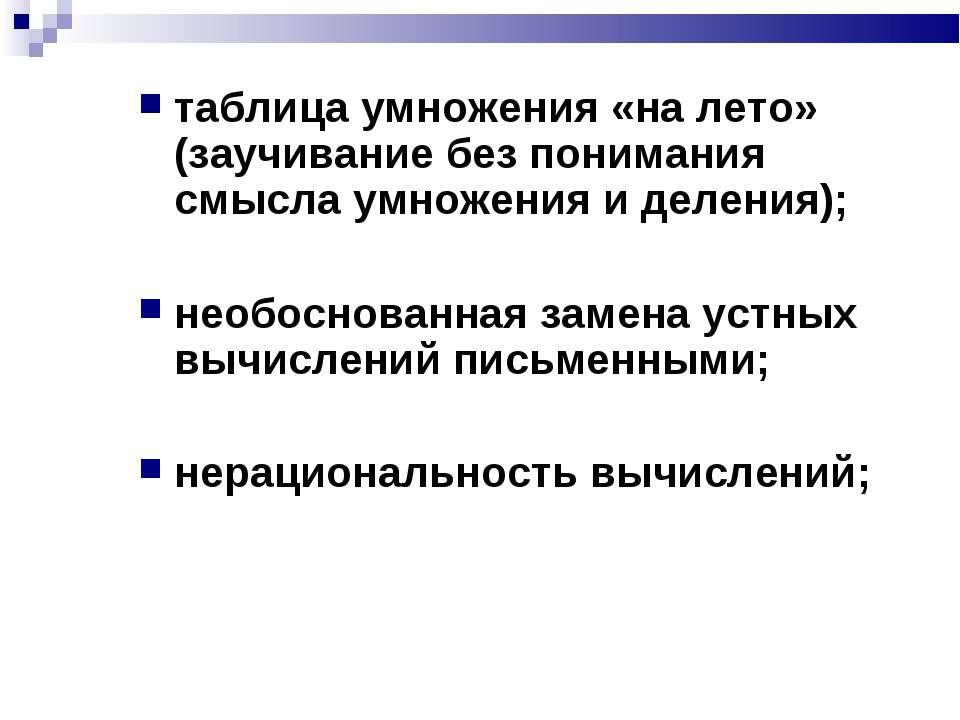 таблица умножения «на лето» (заучивание без понимания смысла умножения и деле...