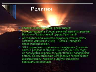 Религия Статья 3-я Конституции Греции гласит: Господствующей в Греции религие...