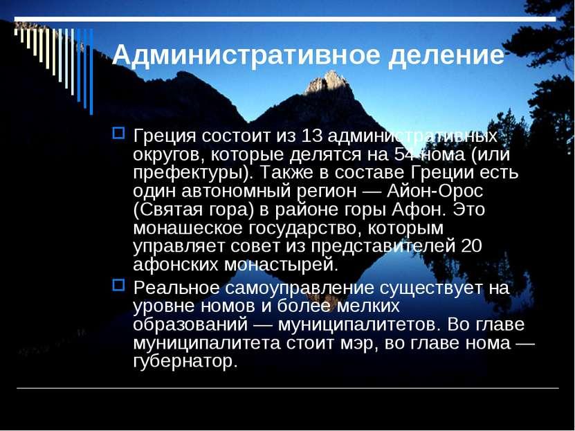 Административное деление Греция состоит из 13 административных округов, котор...
