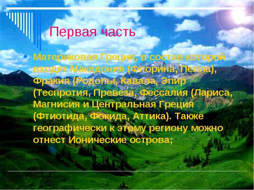 Первая часть Материковая Греция, в состав которой входят Македония (Флорина, ...
