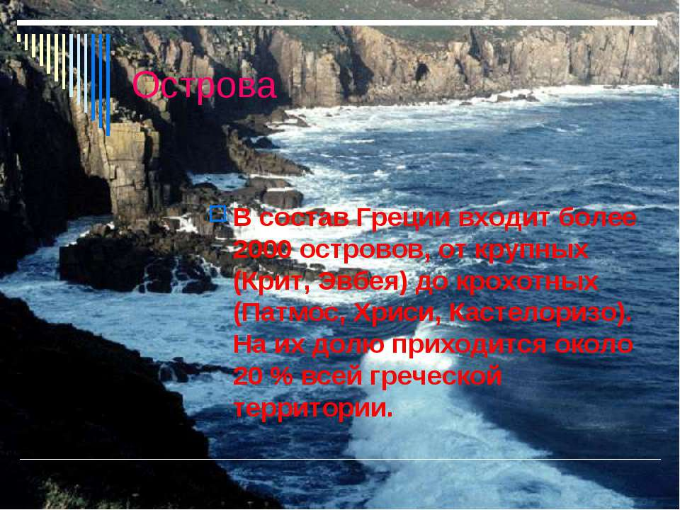 Острова В состав Греции входит более 2000 островов, от крупных (Крит, Эвбея) ...