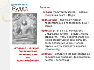 Духовная жизнь. Религии: – ведизм (политеистическая). Главный священный текст...