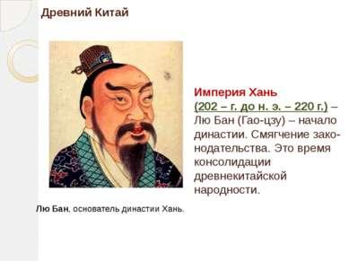 Империя Хань (202 – г. до н. э. – 220 г.) – Лю Бан (Гао-цзу) – начало династи...