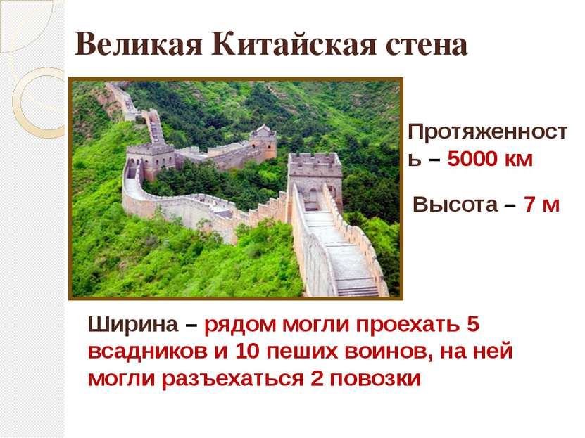 Протяженность – 5000 км Высота – 7 м Ширина – рядом могли проехать 5 всаднико...