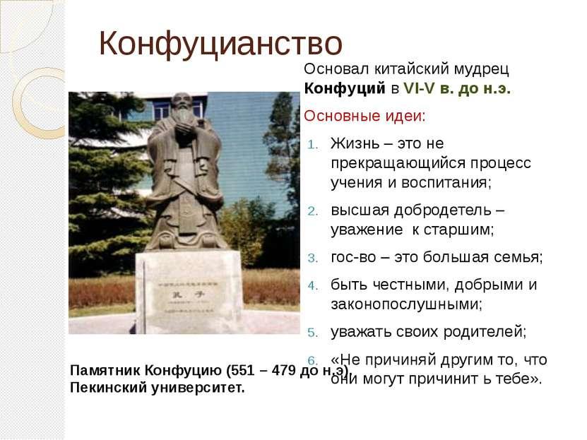 Конфуцианство Основал китайский мудрец Конфуций в VI-V в. до н.э. Основные ид...