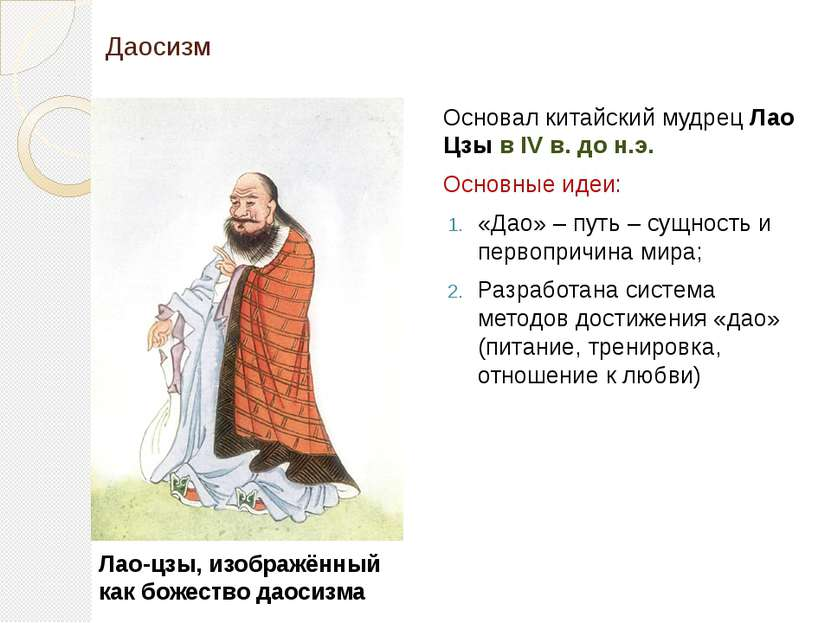Даосизм Основал китайский мудрец Лао Цзы в IV в. до н.э. Основные идеи: «Дао»...