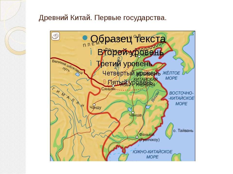 Древний Китай. Первые государства.